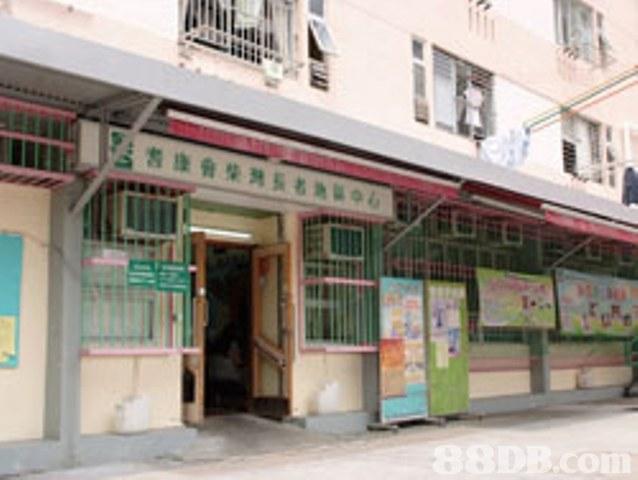 【老人中心】2020最新41個有關長者老人中心之商戶聯絡資訊 - HK 88DB.com