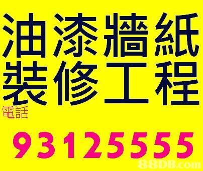 【皮革修補】2021最新355個有關皮革修補之價格及商戶聯絡資訊 - 88DB HK