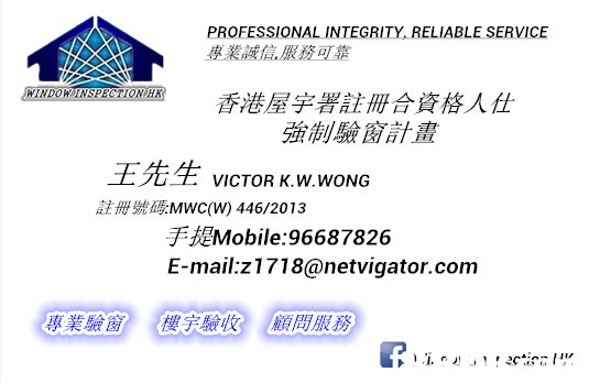 強制驗窗計劃 (香港驗窗及屋宇檢測顧問 ) 屋宇署註冊Qualified Persons - HK 88DB.com