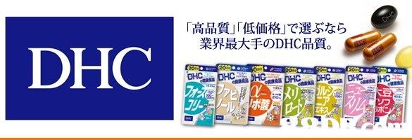 DHC HK 香港 健康食品 美容產品 日本 專門店 - HK 88DB.com