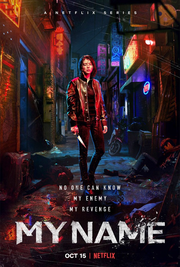 Han So Hee, Park Hee Soon, Ahn Bo Hyun to star in Netflix revenge drama My Name releasing on October 15; poster unveiled