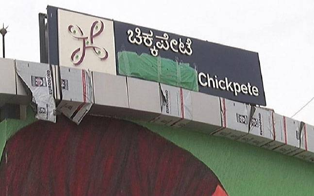 Image result for bangalore metro cover hindi signage