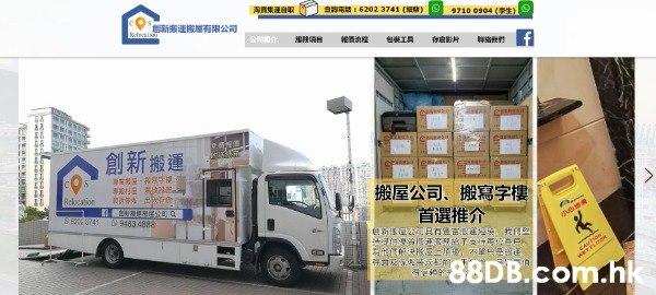 【移民搬運】2021最新4256個有關移民搬運之價格及商戶聯絡資訊 - 88DB HK
