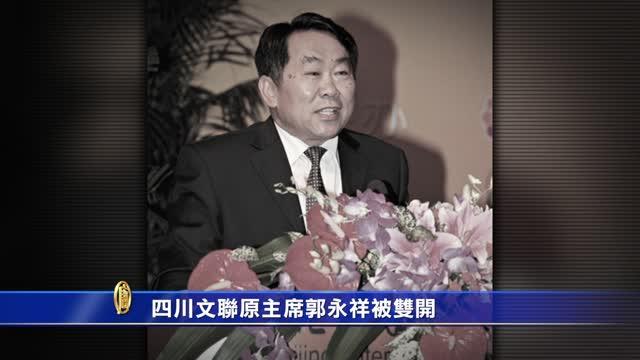 四川文联原主席郭永祥被双开