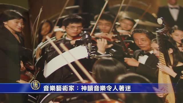 音樂藝術家:神韻音樂令人著迷