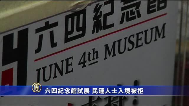 六四紀念館試展