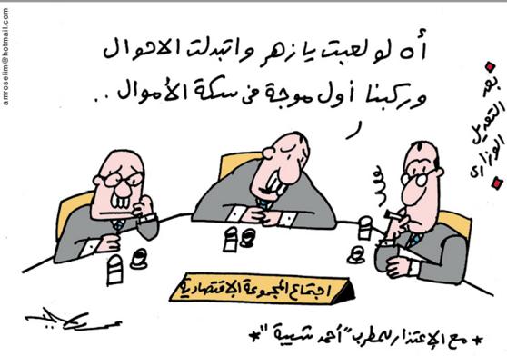 أه لو لعبت يا زهر المصري اليوم