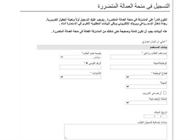 منحة العمالة غير المنتظمة رابط تسجيل وتحديث البيانات 1