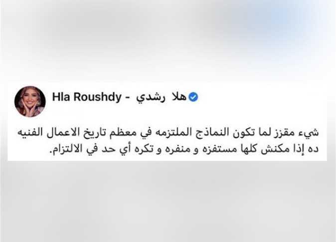 الفنانة هلا رشدي تهاجم النماذج الملتزمة في الأعمال الدرامية: «مُستفزة ومنفّرة» 1528081 0