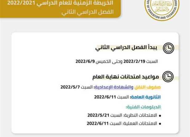 موعد بدء الدراسة وامتحانات نهاية السنة للعام الدارسي الجديد (صور الجداول) |  المصري اليوم