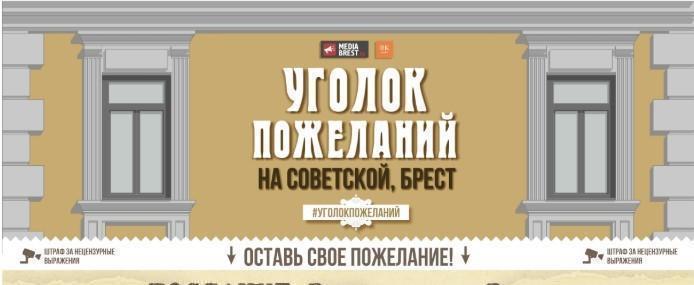 «Уголок пожеланий на Советской, Брест»! Что это?