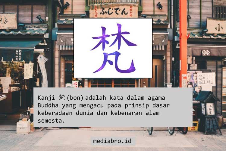 kanji bon