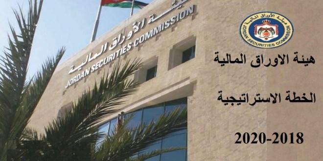 هيئة الأوراق المالية الأردنية تطلق الخطة الاستراتيجية للأعوام 2018
