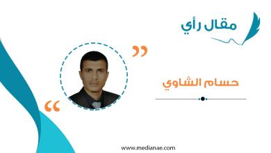 حسام الشاوي