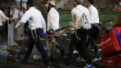 مقتل 44 شخصاً وإصابة العشرات نتيجة تدافع ضخم أثناء احتفال يهودي في إسرائيل