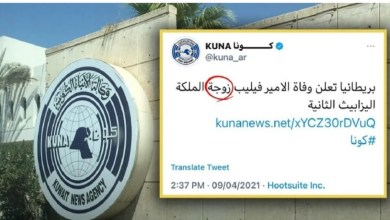 خطأ إملائي يحيل وكالة إعلامية كويتية إلى القضاء