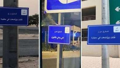 الأمن الكويتي يعتقل مواطنتين متهمتين بنشر لوحات مبهمة في الشوارع