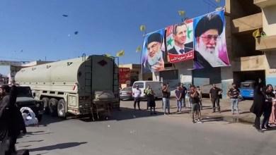 المازوت الإيراني يصل إلى لبنان عبر سوريا