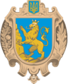 96px-Coat_of_Arms_of_Lviv_Oblast