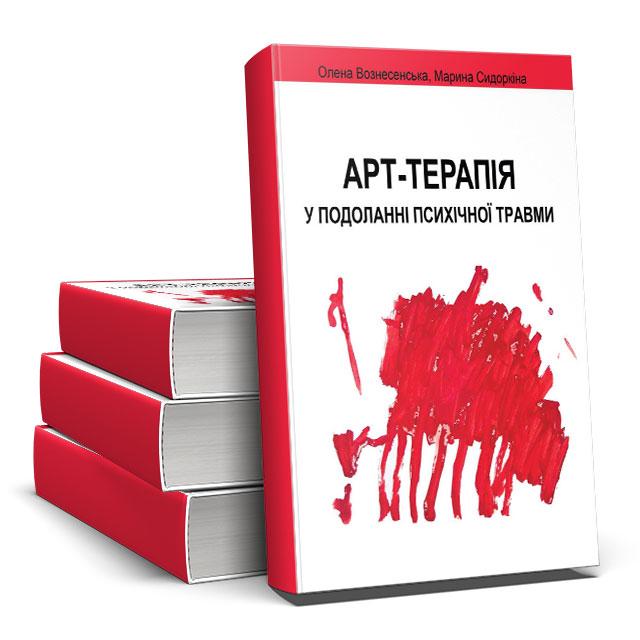 Book Cover: Арт-терапія у подоланні психічної травми