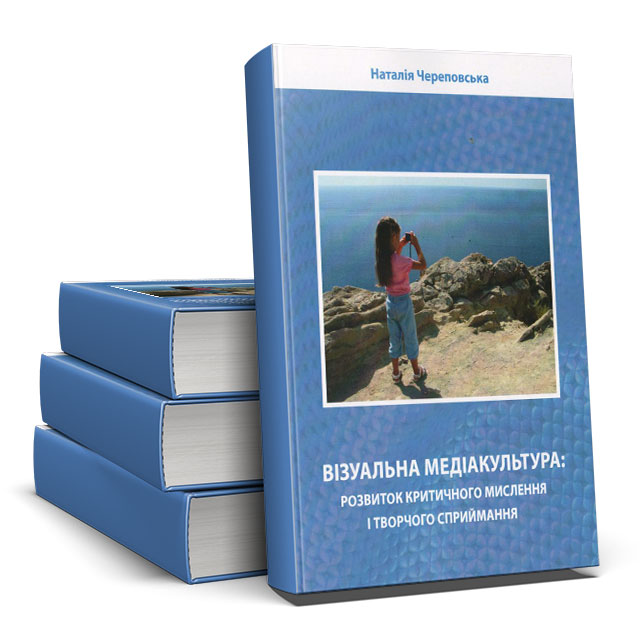 Book Cover: Візуальна медіакультура: розвиток критичного мислення і творчого сприймання