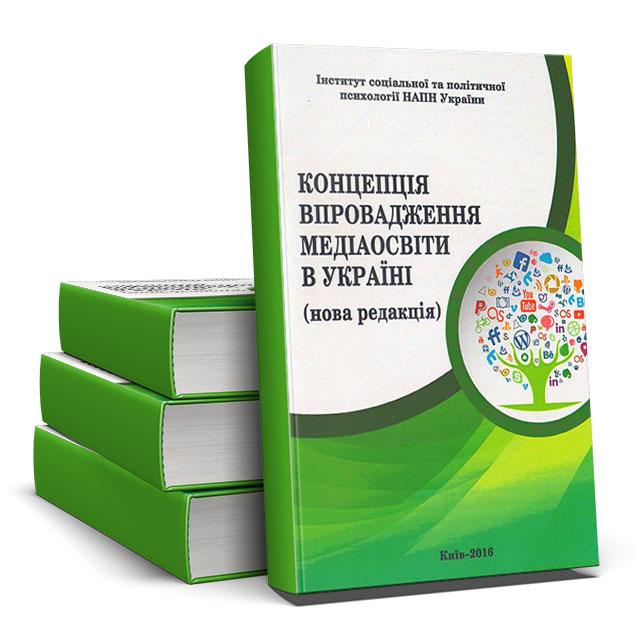 Book Cover: Концепція впровадження медіаосвіти в Україні
