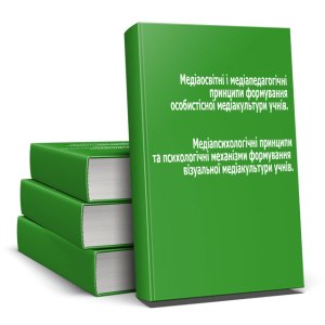 Book Cover: Медіаосвітні і медіапедагогічні принципи формування особистісної медіакультури учнів. Медіапсихологічні принципи та психологічні механізми формування візуальної медіакультури учнів