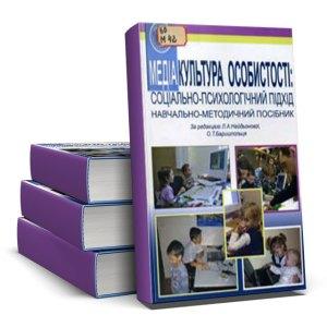 Book Cover: Медіакультура особистості: соціально-психологічний підхід: навчально-методичний посібник