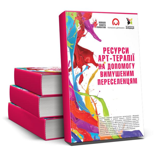 Book Cover: Ресурси арт-терапії на допомогу вимушеним переселенцям