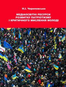 Book Cover: Медіаосвітні ресурси розвитку патріотизму і критичного мислення молоді