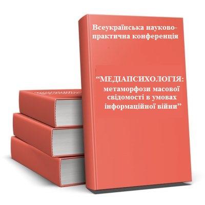 Book Cover: МЕДІАПСИХОЛОГІЯ: метаморфози масової свідомості в умовах інформаційної війни