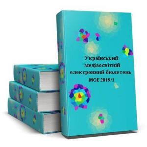 Book Cover: Український медіаосвітній електронний бюлетень (МОЕ 2019/1)