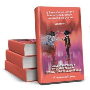 Book Cover: ІІІ Всеукраїнська наукова інтернет-конференція з міжнародною участю «Медіатвoрчість в сучасних реаліях: протистояння медіатравмі»