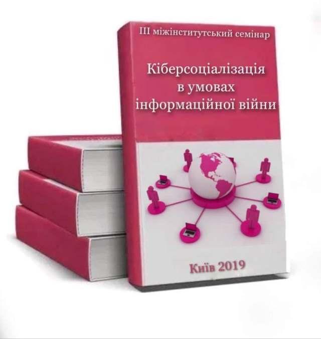 Book Cover: IІI міжінститутський семінар Кіберсоціалізація в умовах інформаційної війни