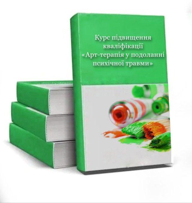 Book Cover: Курс підвищення кваліфікації «Арт-терапія у подоланні психічної травми»