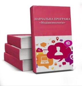 Book Cover: НАВЧАЛЬНА ПРОГРАМА «Медіапсихологія»