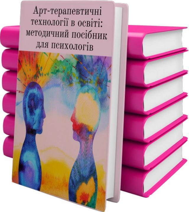 Book Cover: Арт-терапевтичні технології в освіті: методичний посібник для психологів
