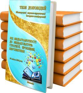 Book Cover: Тези доповідей Міжнародної науково-практичної Інтернет-конференції 27.04.16
