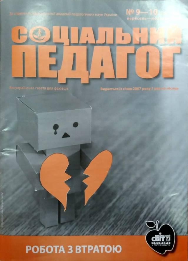 Book Cover: Медіагігієна: підтримка спихологічного добробуту дорослих і дітей