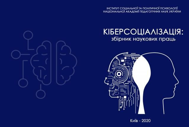 Book Cover: Кіберсоціалізація, Збірник наукових праць (2018–2020)