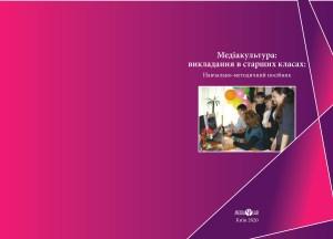 Book Cover: Медіакультура: викладання в старших класах: навчально-методичний посібник