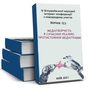 Book Cover: ІV Всеукраїнська наукова інтернет-конференція з міжнародною участю «Медіатвoрчість в сучасних реаліях: протистояння медіатравмі»
