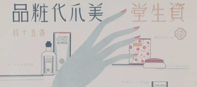 bannière shiseido
