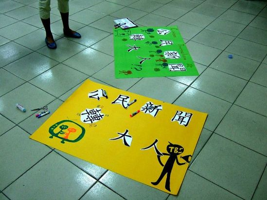 Chinese language posters for the Citizen Journalism Unconference, 2007. Photo courtesy of Wikimedia Commons and reused here with Creative Commons license.