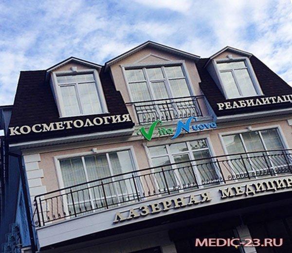 Центр «Vita Nuova» город Краснодар