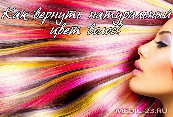 Как вернуть свой цвет волос после окрашивания?