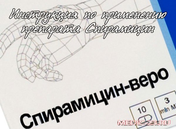 Спирамицин инструкция