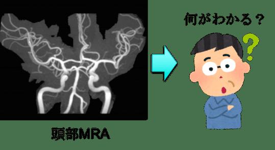 cerebral mra figure2
