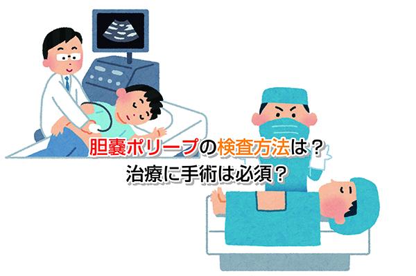 胆嚢ポリープの検査方法は