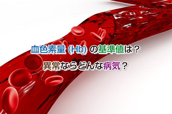 血色素量(Hb)の基準値は?異常ならどんな病気?